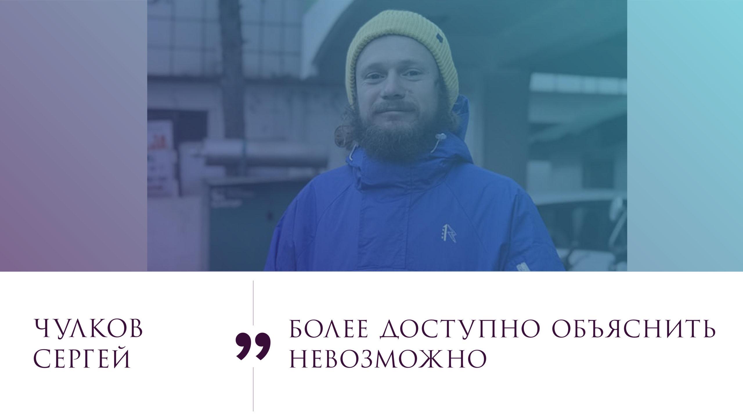 Сергей. Отзыв.